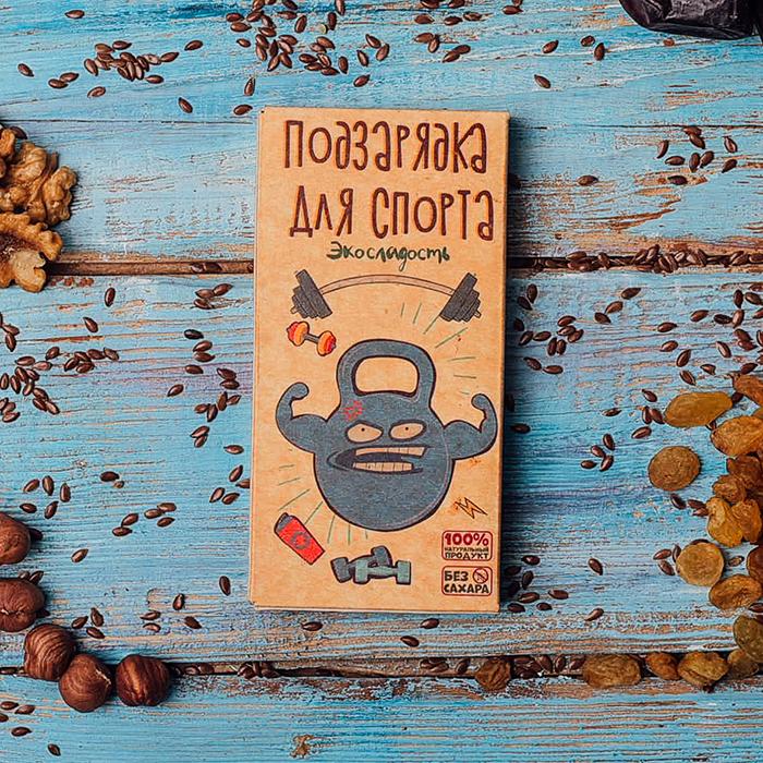 Купить в подарок экобатончик шоколад ПОДЗАРЯДКА ДЛЯ СПОРТА в Перми