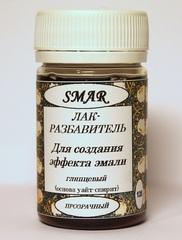 Лак-разбавитель для создания эффекта эмали SMAR-135