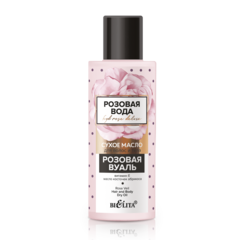 Сухое масло для волос и тела «Розовая вуаль», 115мл. РОЗОВАЯ ВОДА