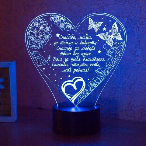 3D светильник - Спасибо, мама!