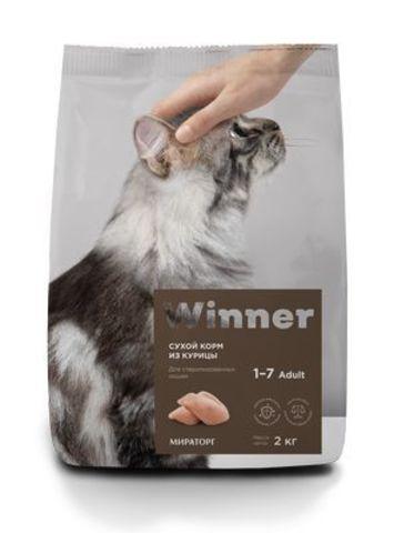 WINNER Корм сухой полнорационный для Стерилизованных кошек из курицы  2 кг.