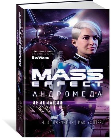 Mass Effect. Андромеда. Инициация