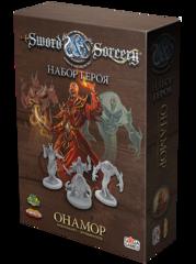 Клинок и колдовство: Набор героя – Онамор / Sword & Sorcery: Hero Pack – Onamor