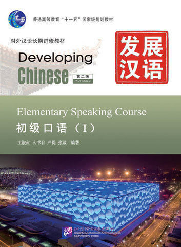 Developing Chinese (2nd Edition) Elementary Speaking Course I