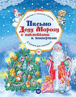 цена на Письмо Деду Морозу с наклейками и конвертом