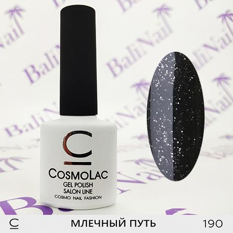 Гель-лак Cosmolac 190 Млечный путь