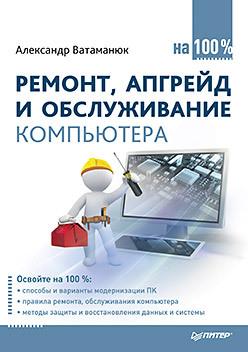 Ремонт, апгрейд и обслуживание компьютера на 100% компьютер