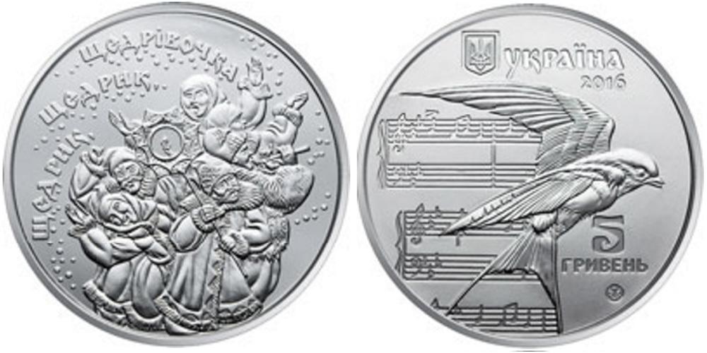 5 гривен 2016 Щедрык