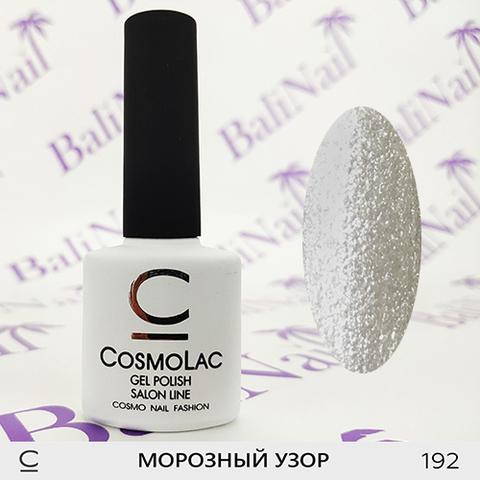 Гель-лак Cosmolac 192 Морозный узор