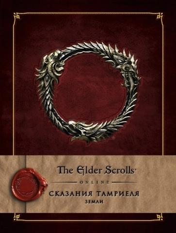 The Elder Scrolls Online: Сказания Тамриэля – Земли