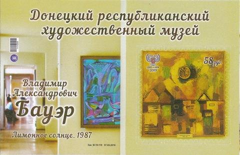 Почта ДНР (2019 05.16.) В.А.Бауер-Лимонное солнце 1987 - блок