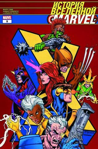 История вселенной Marvel №5