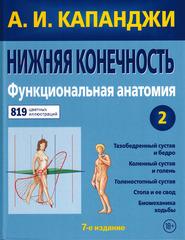 Функциональная анатомия. Том 2. Нижняя конечность
