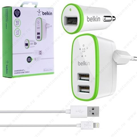 Сетевая зарядка BELKIN 3в1 2xUSB + АЗУ 1xUSB 10W 2.1A + кабель Lightninig to USB 1.2 метра круглый белый