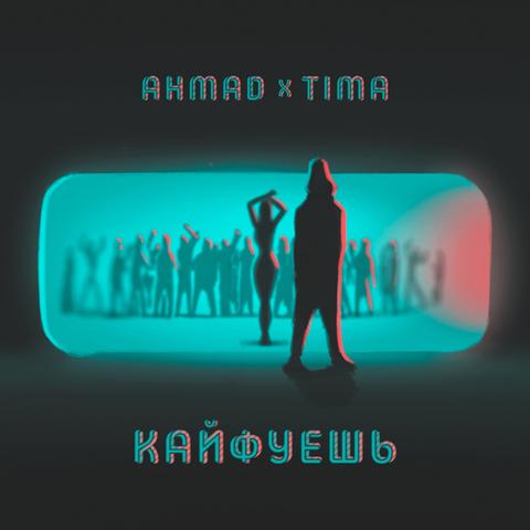 ahmad x Tima – Кайфуешь (Digital) (2019)