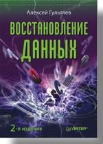 Восстановление данных. 2-е изд. компьютер