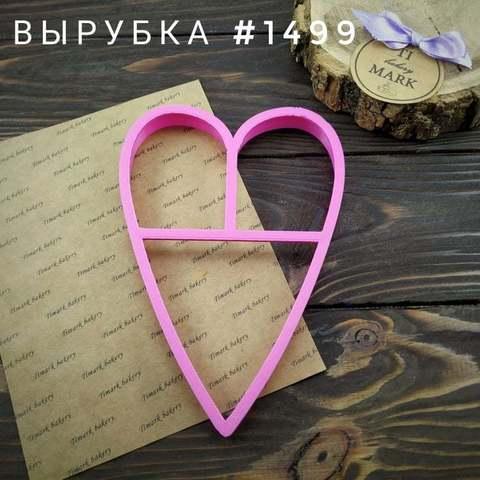 Вырубка №1499 - Сердце