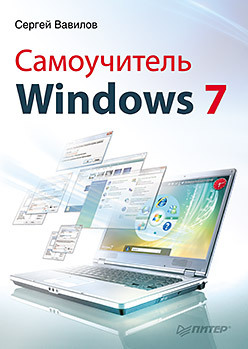 Самоучитель Windows 7 компьютер