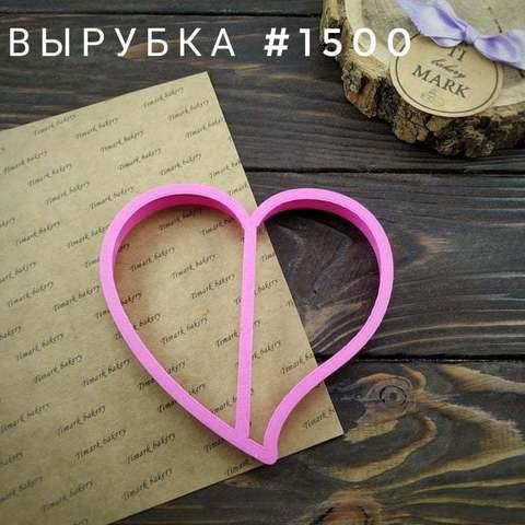 Вырубка №1500 - Сердце