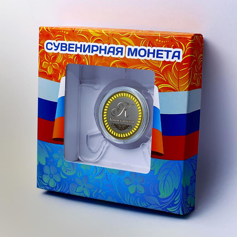 Константин. Гравированная монета 10 рублей в подарочной коробочке с подставкой