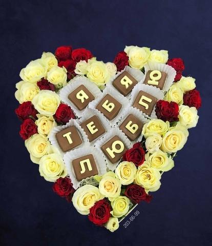 Цветы и шоколадные буквы «Я люблю тебя» #11544