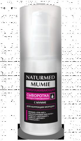 Сыворотка для лица омолаживающая с мумиё NATURMED MUMIE 50 мл НИИ Натуротерапии