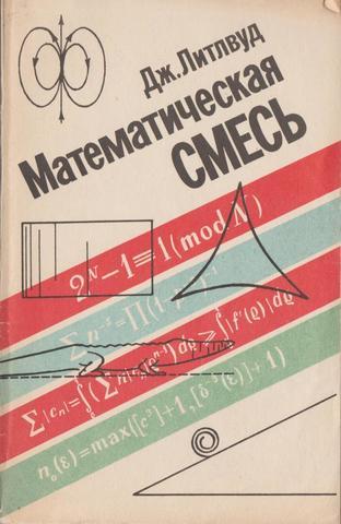 Математическая смесь