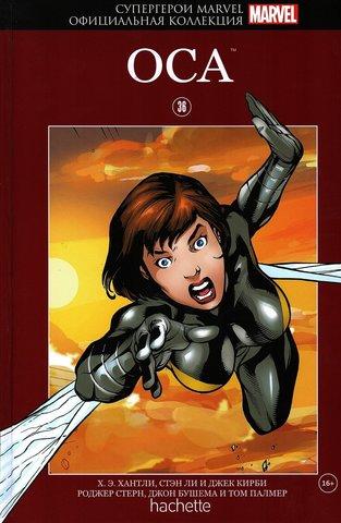 Супергерои Marvel. Официальная коллекция №36. Оса