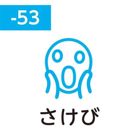 Pilot FriXion Stamp (さけび / sakebi / крик)
