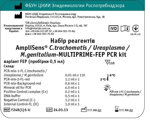 Набір реагентів AmpliSens® C.trachomatis / M.genitalium-MULTIPRIME-FEP PCR kit Модель: варiант FEP (пробiрки 0,5 мл)
