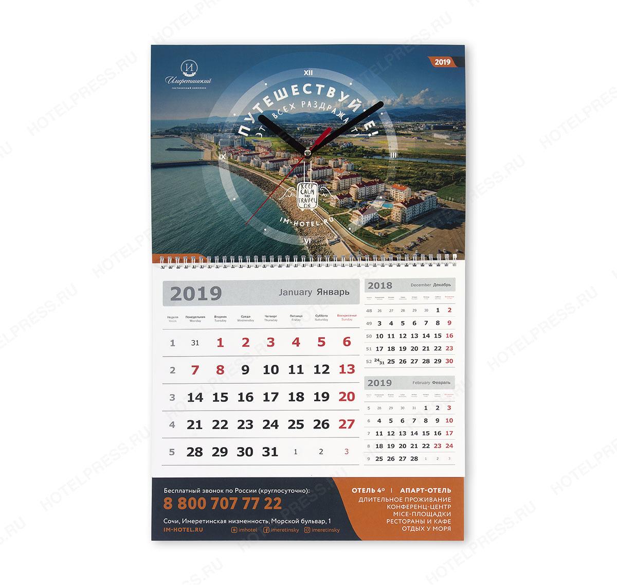 Календарь с часами. Гостиничный комплекс Имеретинский