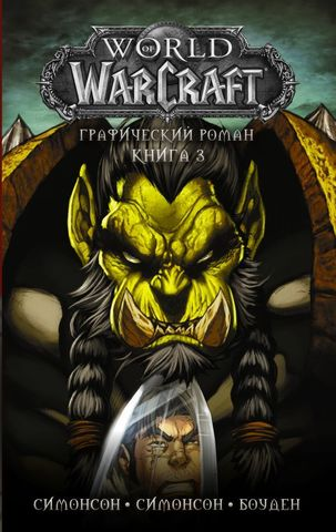 World of Warcraft. Книга 3