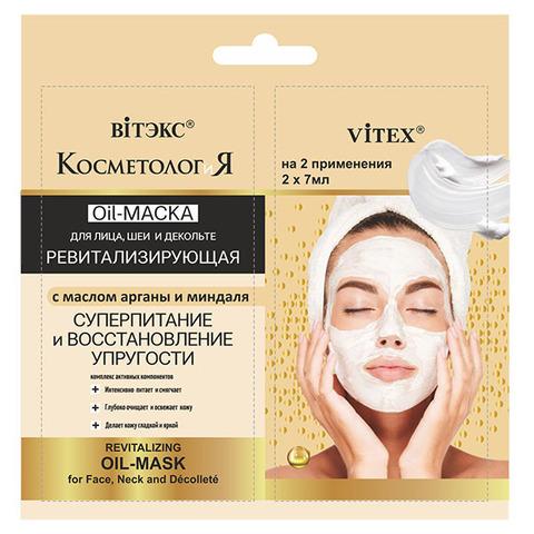Витэкс Косметология Ревитализирующая Oil-Маска для лица, шеи и декольте с маслом арганы и миндаля  2*7 мл.