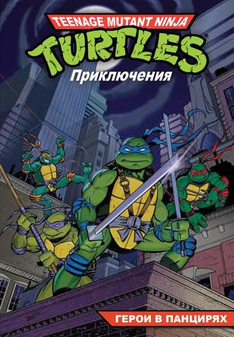 Черепашки-Ниндзя: Приключения. Книга 1. Герои в панцирях (мягкая обложка)