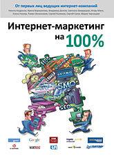 Интернет-маркетинг на 100 %- 0 pr на 100