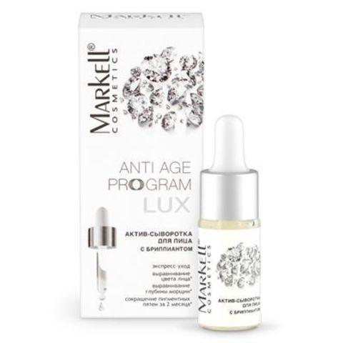 Markell Anti Age Program Lux Актив-сыворотка для лица с бриллиантом 10мл