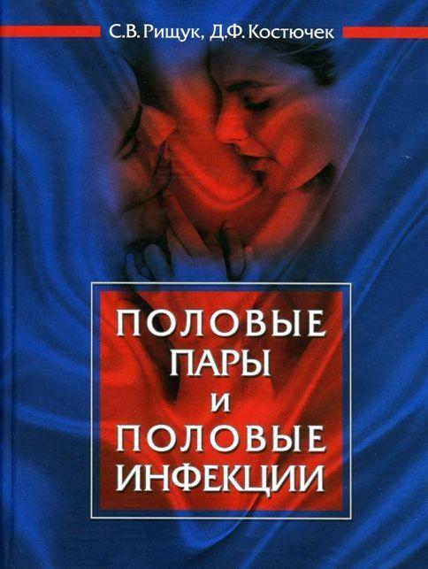 Венерология Половые пары и половые инфекции половые_пары_и_половые_инфекции.jpg