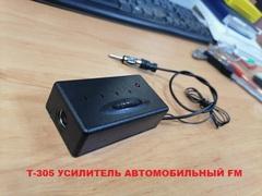 Усилитель антенный автомобильный Т-305 заменит Т-304 в 2020-2021 году