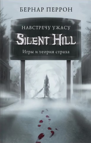 Silent Hill. Навстречу ужасу. Игры и теория страха