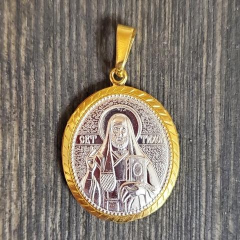Нательная именная икона святой Тихон с позолотой кулон медальон на шею