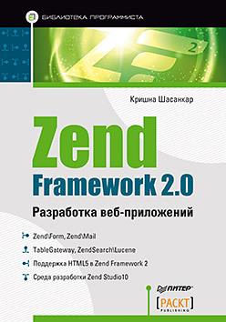 Zend Framework 2.0 разработка веб-приложений armando padilla beginning zend framework
