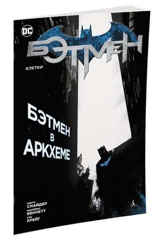 Бэтмен. Клетки. Сингл