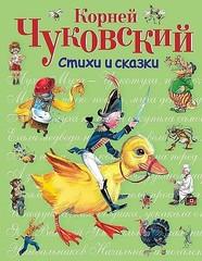 Стихи и сказки (Корней Чуковский)