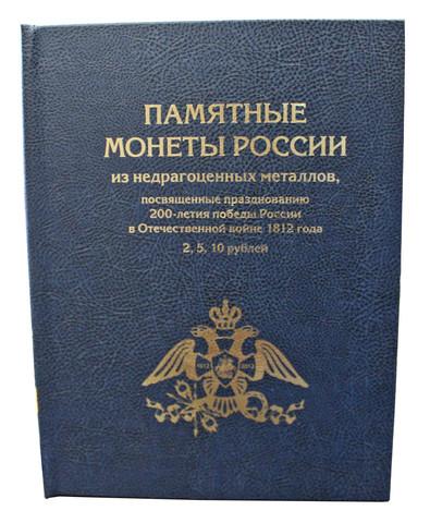 """Альбом-книга для  """"Бородино"""" (синяя)"""