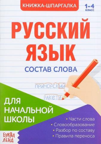 071-0235 Книжка-Шпаргалка по русскому языку