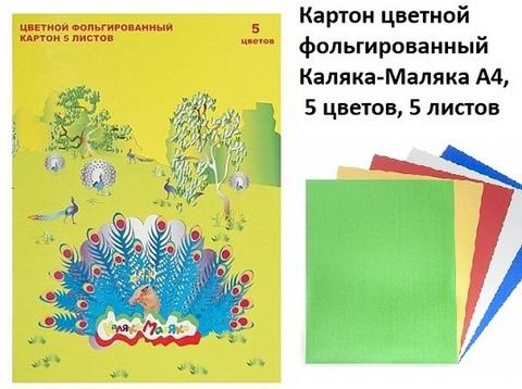 Картон КФКМ05 цв. фольгир. Каляка-Маляка 5 цв. 5л