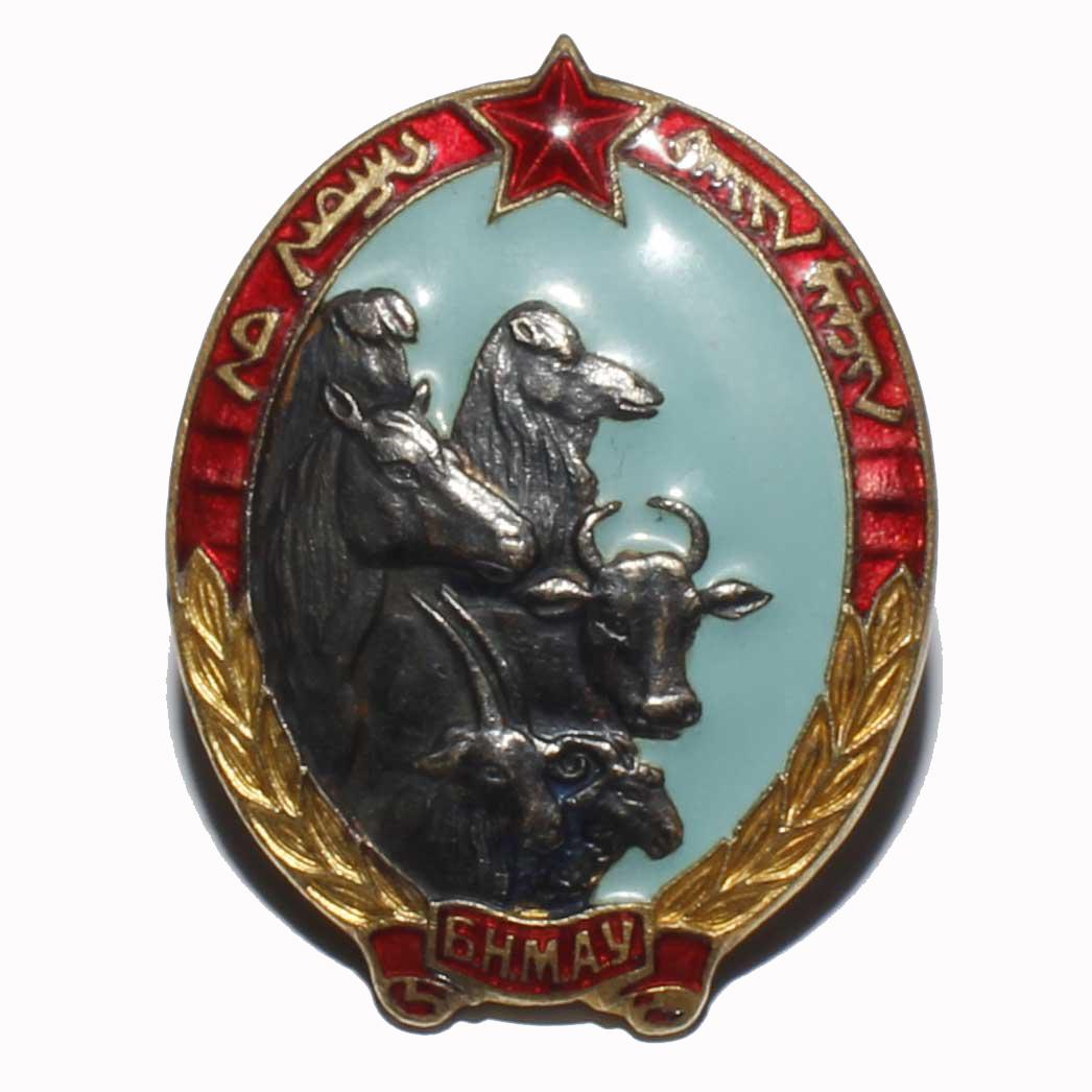 Знак Отличны пастух. Монголия. Производство СССР