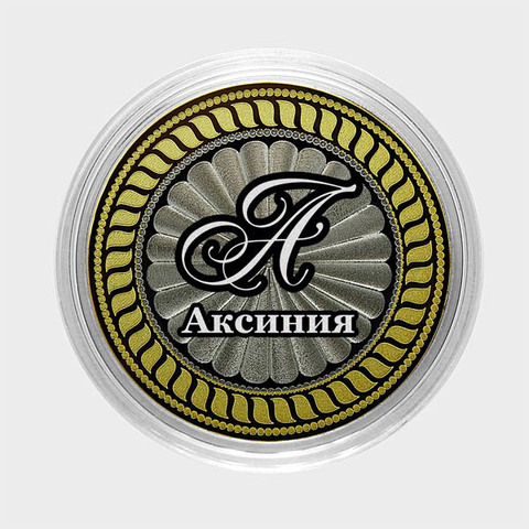 Аксиния. Гравированная монета 10 рублей