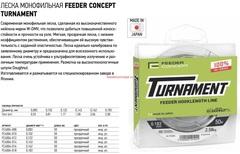 Леска монофильная Feeder Concept Turnament 50 м, 0.16 мм
