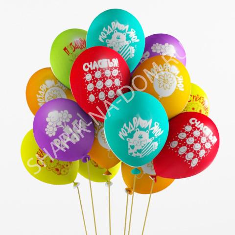 Шарики на День Рождения Воздушные шарики С Днем Рождения Поздравления Шары_поздравляю_с_Днём_Рождения.jpg